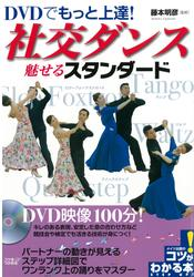 DVDでもっと上達!社交ダンス魅せるスタンダード【DVDなし】