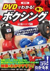 DVDでわかる!勝つボクシング最強のコツ50新装版【DVDなし】