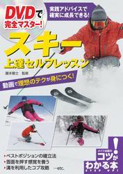 DVDで完全マスター!スキー上達セルフレッスン【DVDなし】