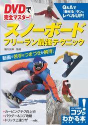 DVDで完全マスター!スノーボードフリーラン最強テクニック【DVDなし】