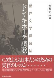 ドン・キホーテ讃歌 世界文学練習帖