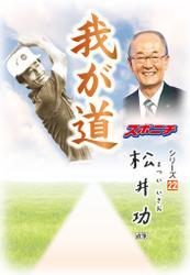 「我が道」松井功