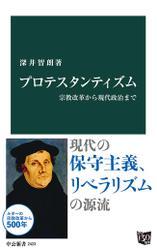 プロテスタンティズム 宗教改革から現代政治まで