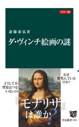 カラー版 ダ・ヴィンチ絵画の謎