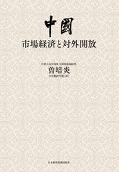 中国:市場経済と対外開放