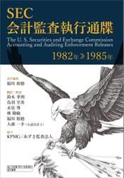 SEC会計監査執行通牒 1982年-1985年