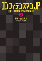 コンフィデンスマンJP(上)