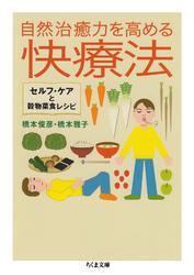 自然治癒力を高める快療法 ──セルフ・ケアと穀物菜食レシピ
