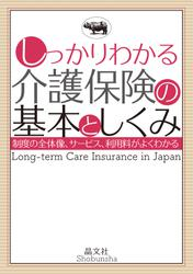 しっかりわかる介護保険の基本としくみ