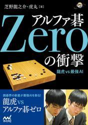 アルファ碁Zeroの衝撃