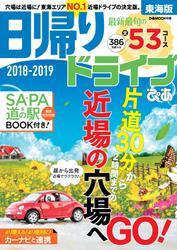 日帰りドライブぴあ 2018-2019 東海版