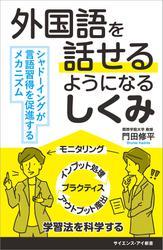 外国語を話せるようになるしくみ シャドーイングが言語習得を促進するメカニズム