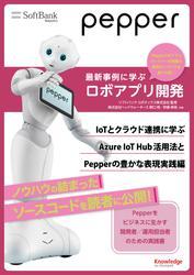 Pepper最新事例に学ぶロボアプリ開発 ~IoTとクラウド連携に学ぶAzure IoT Hubの活用法とPepperの豊かな表現実践編~