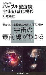 カラー版 ハッブル望遠鏡 宇宙の謎に挑む