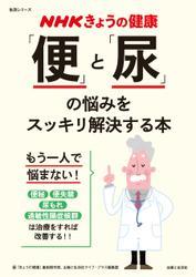 NHKきょうの健康 「便」と「尿」の悩みをスッキリ解決する本
