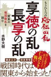 もうひとつの応仁の乱 享徳の乱・長享の乱 関東の戦国動乱を読む