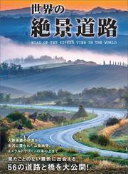 世界の絶景道路―――見たことのない景色に出会える56の道路と橋