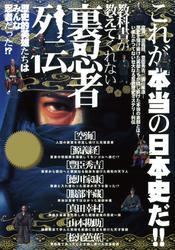 教科書が教えてくれない裏忍者列伝―歴史的英雄たちは皆忍者だった!?