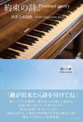 約束の詩 -治まらぬ鼓動- Promised poetry: Never forgettable love