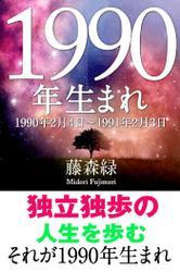1990年(2月4日~1991年2月3日)生まれの人の運勢