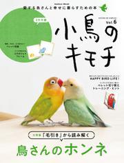 小鳥のキモチ Vol.6