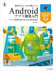 基本からしっかり身につくAndroidアプリ開発入門 Android Studio 3.x対応