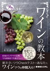 ツウになる! ワインの教本