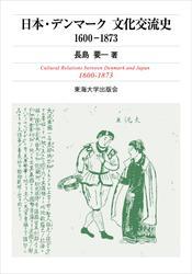 日本・デンマーク文化交流史1600-1873