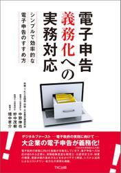 電子申告義務化への実務対応
