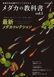 メダカの教科書 vol.5