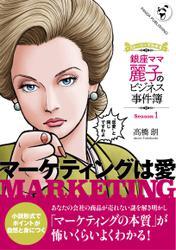 銀座ママ麗子のビジネス事件簿1──マーケティングは愛