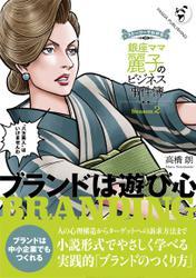 銀座ママ麗子のビジネス事件簿2──ブランドは遊び心