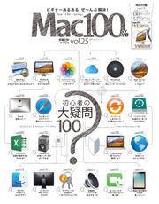 100%ムックシリーズ Mac100% Vol.25