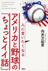 人に言いたくなるアメリカと野球の「ちょっとイイ話」