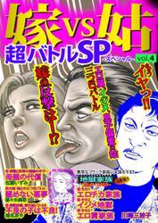 嫁VS姑超バトルSP(スペシャル)
