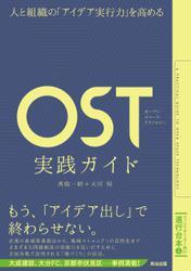 人と組織の「アイデア実行力」を高める ― OST(オープン・スペース・テクノロジー)実践ガイド
