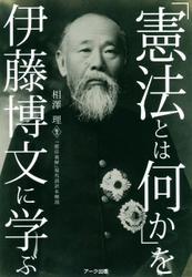 「憲法とは何か」を伊藤博文に学ぶ―「憲法義解」現代語訳&解説―