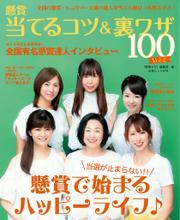 懸賞当てるコツ&裏ワザ100 Vol.2