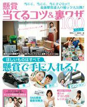 懸賞当てるコツ&裏ワザ100 Vol.3