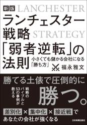 新版 ランチェスター戦略 「弱者逆転」の法則 小さくても儲かる会社になる「勝ち方」