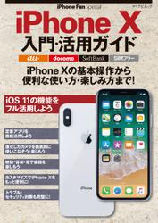 iPhone Fan Special iPhone X入門・活用ガイド