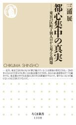 都心集中の真実 ──東京23区町丁別人口から見える問題