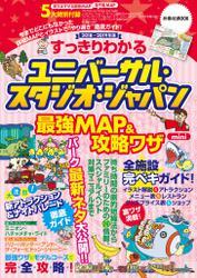 すっきりわかるユニバーサル・スタジオ・ジャパン 最強MAP&攻略ワザ mini 2018~2019年版