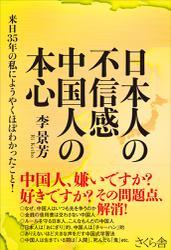日本人の不信感 中国人の本心