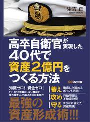 高卒自衛官が実現した 40代で資産2億円をつくる方法
