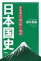日本国史――世界最古の国の新しい物語