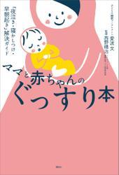 ママと赤ちゃんのぐっすり本 「夜泣き・寝かしつけ・早朝起き」解決ガイド
