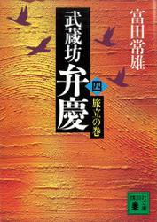 武蔵坊弁慶(四)旅立の巻