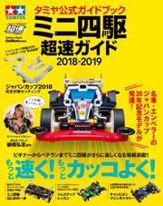 タミヤ公式ガイドブック ミニ四駆 超速ガイド2018-2019