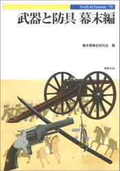 武器と防具 幕末編